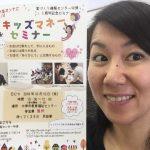 10月10日(祝月)3周年セミナーやりまーす!!