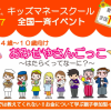 7月8月のキッズマネースクールの開催予定!