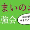 《10月15日(日) 住まいのお金勉強会〜ライフプラン編〜》