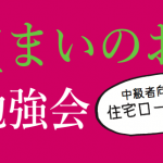 《5月6日(日) 住まいのお金勉強会〜住宅ローン編〜》