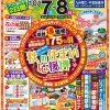8日(日)九電中津営業所でキッズマネーセミナー!