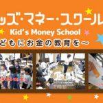 【残席1】5月20日(日)キッズマネースクール