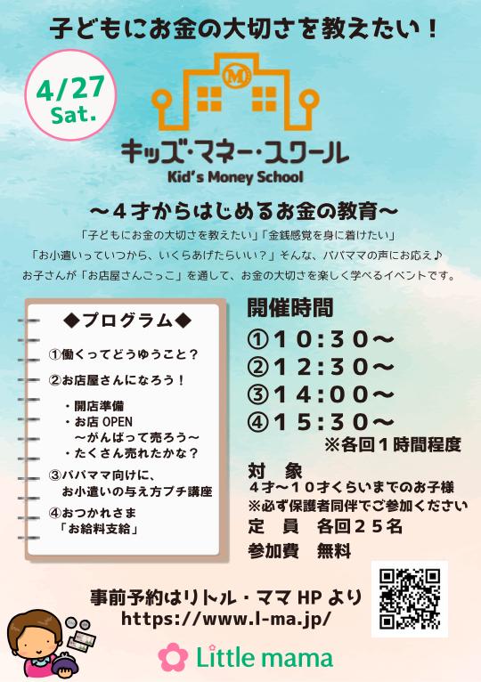 スクリーンショット 2019-04-18 18.09.57