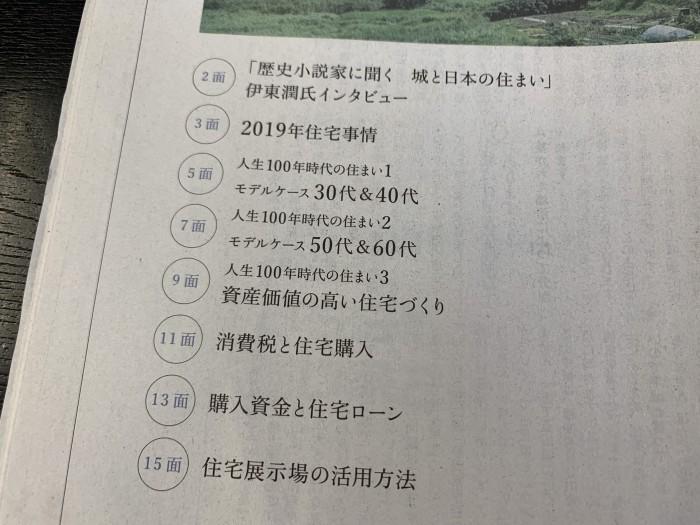 日経新聞 第二部の記事タイトル。