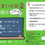 8/2(日)ライフプラン勉強会 やります!